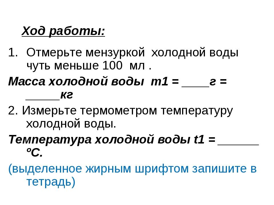 Ход работы: Отмерьте мензуркой холодной воды чуть меньше 100 мл . Масса холод...