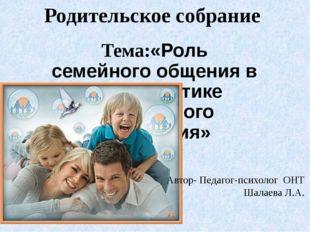 Родительское собрание Тема:«Роль семейного общения в профилактике девиантного