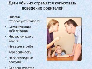 Дети обычно стремятся копировать поведение родителей Низкая стрессоустойчивос