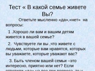 Тест « В какой семье живете Вы? Ответьте мысленно «да»,«нет» на вопросы: 1 .Х