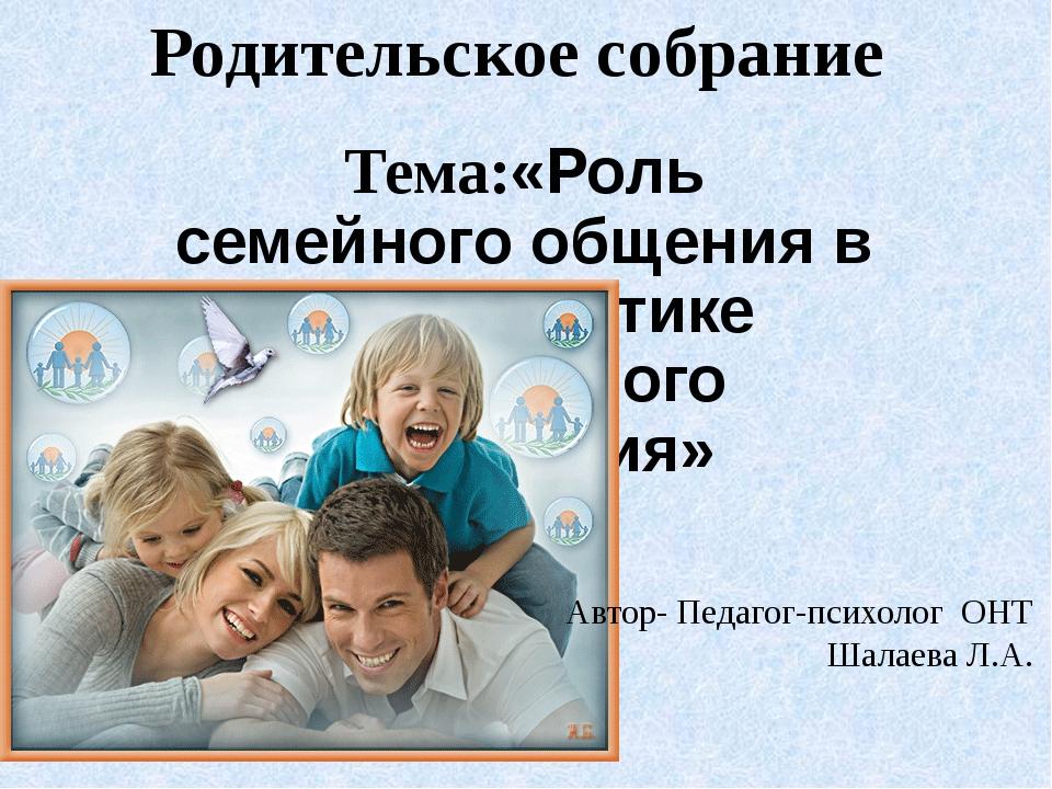 Родительское собрание Тема:«Роль семейного общения в профилактике девиантного...