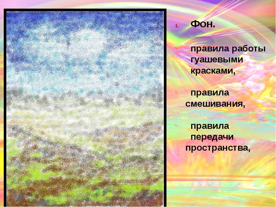 3. Детали. цветы на ветках, птицы, проработка деталей, 4. Просмотр, обсуждение