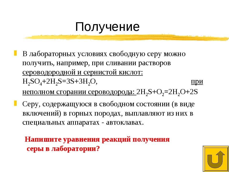 Получение В лабораторных условиях свободную серу можно получить, например, пр...
