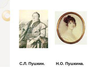 С.Л. Пушкин. Отец поэта Н.О. Пушкина. Мать поэта