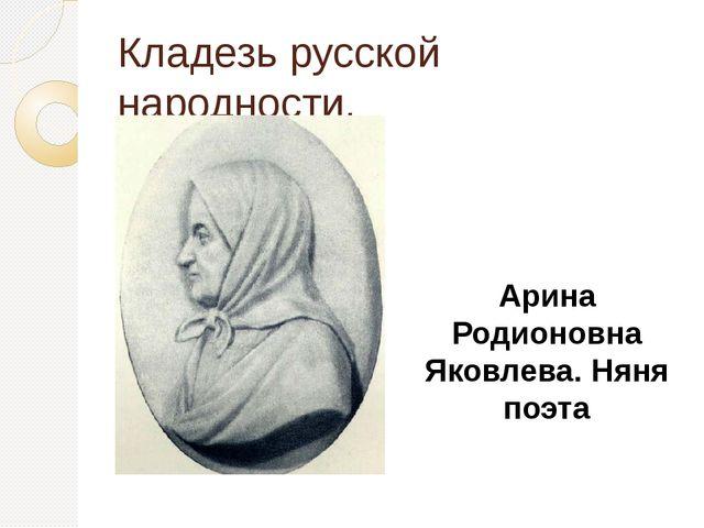 Кладезь русской народности. Арина Родионовна Яковлева. Няня поэта