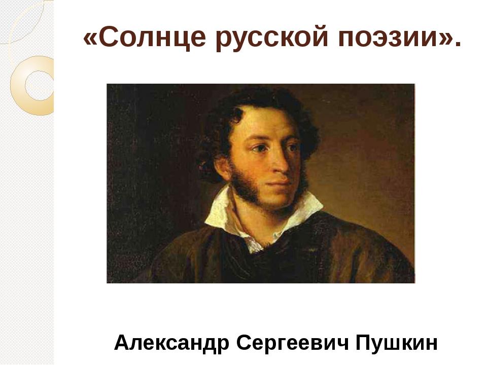 «Солнце русской поэзии». В.Г. Белинский Александр Сергеевич Пушкин