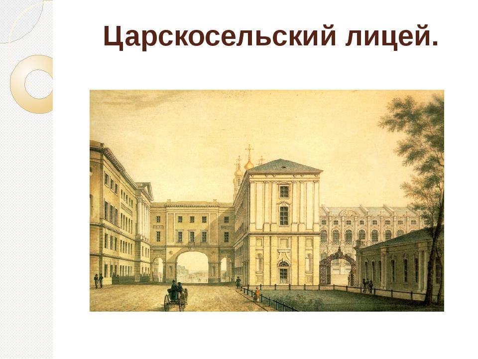 Царскосельский лицей.