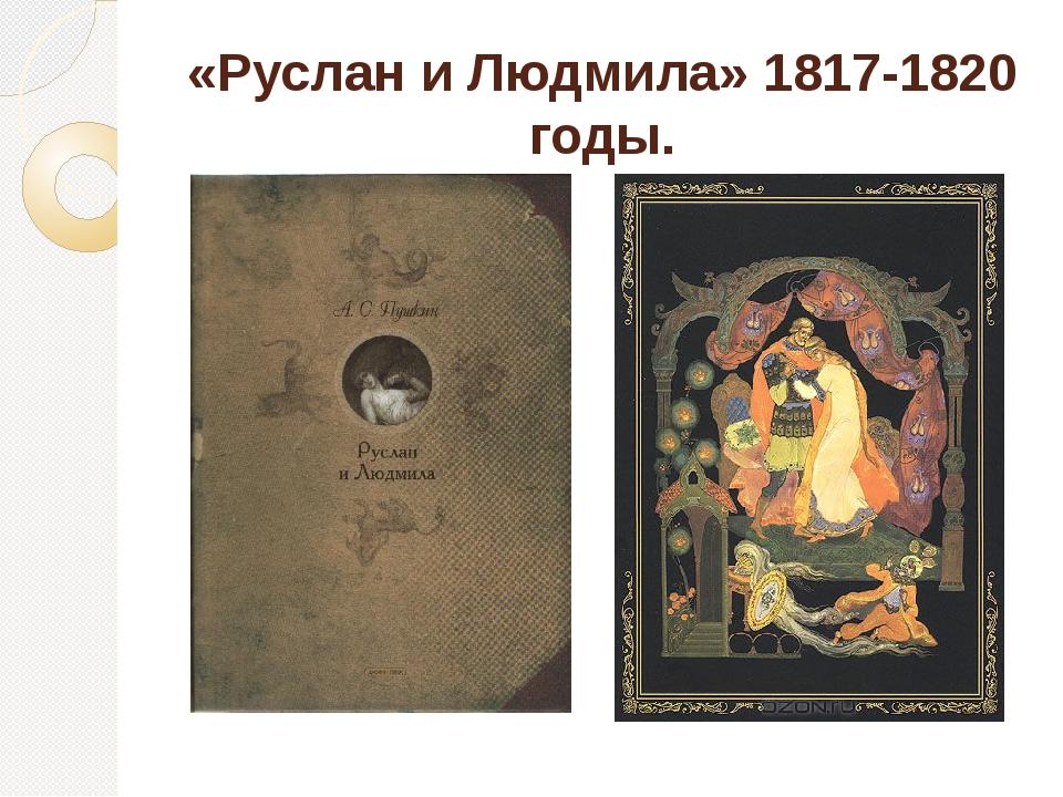 «Руслан и Людмила» 1817-1820 годы.