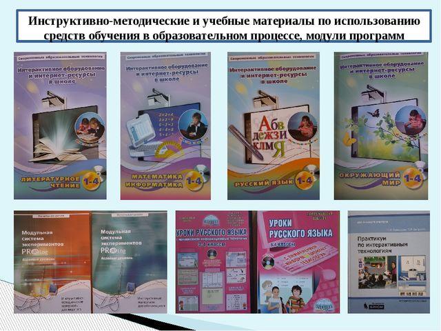 Инструктивно-методические и учебные материалы по использованию средств обучен...