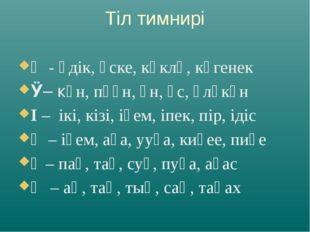 Тіл тимнирі Ӧ - ӧдік, ӧске, кӧклӧ, кӧгенек Ӱ– кӱн, пӱӱн, ӱн, ӱс, ӱлӱкӱн І – і