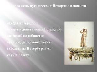 12. Какова цель путешествия Печорина в повести «Тамань»: 12. Какова цель пут