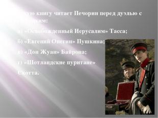 8. Какую книгу читает Печорин перед дуэлью с Грушницким: 8. Какую книгу чита