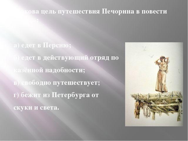 12. Какова цель путешествия Печорина в повести «Тамань»: 12. Какова цель пут...