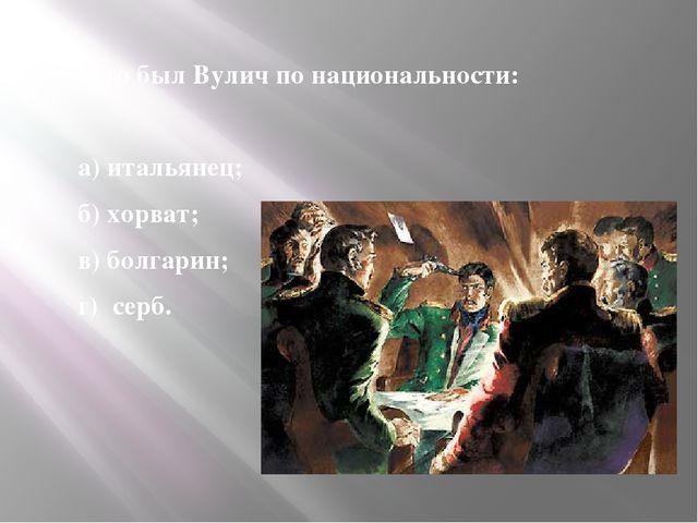 14. Кто был Вулич по национальности: 14. Кто был Вулич по национальности:...