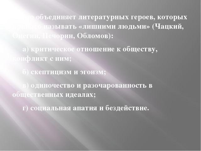 3. Что объединяет литературных героев, которых принято называть «лишними людь...