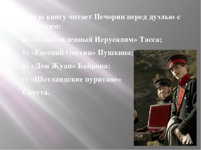 8. Какую книгу читает Печорин перед дуэлью с Грушницким: 8. Какую книгу чита...
