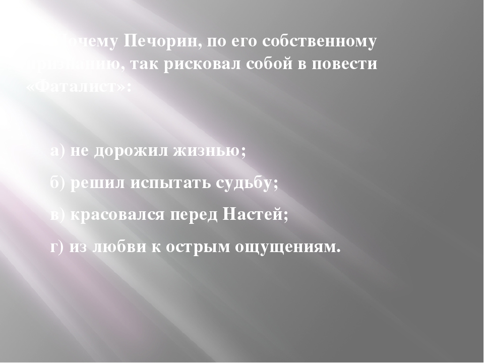 15. Почему Печорин, по его собственному признанию, так рисковал собой в повес...