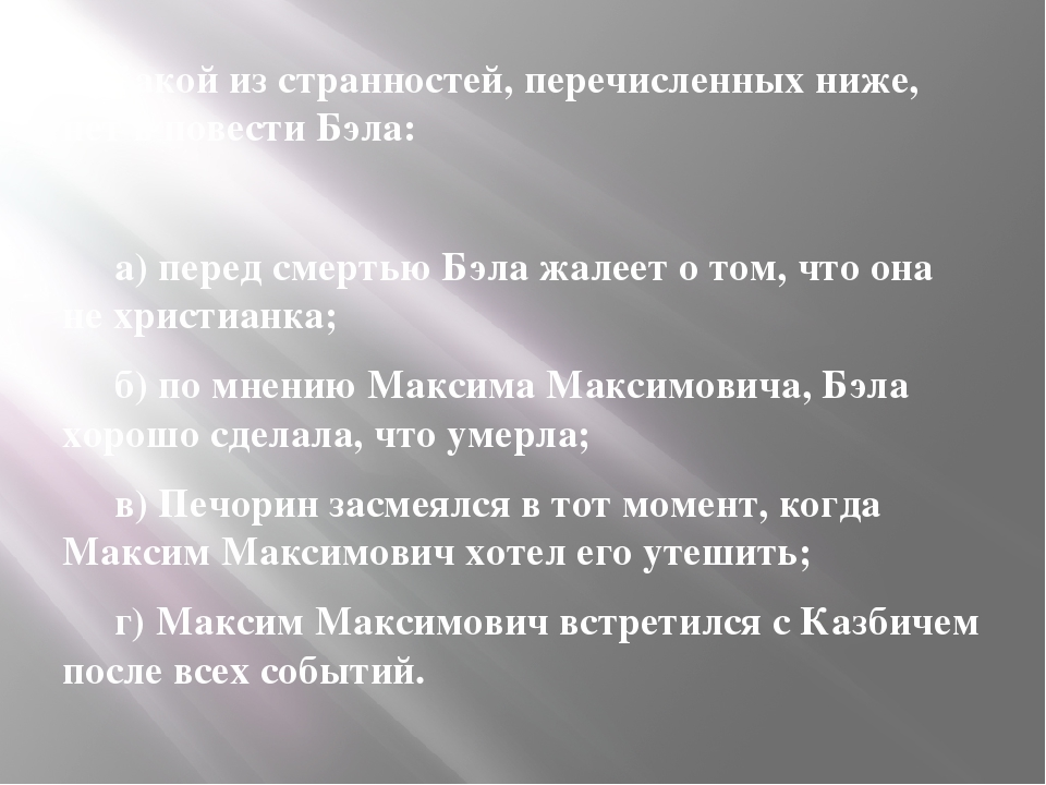 6. Какой из странностей, перечисленных ниже, нет в повести Бэла: 6. Какой из...