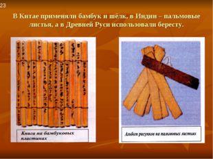 В Китае применяли бамбук и шёлк, в Индии – пальмовые листья, а в Древней Руси