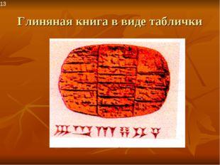 Глиняная книга в виде таблички 13