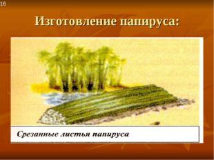 Изготовление папируса: 16