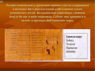 Только египетские и греческие свитки смогли сохранится в течение двух тысяче