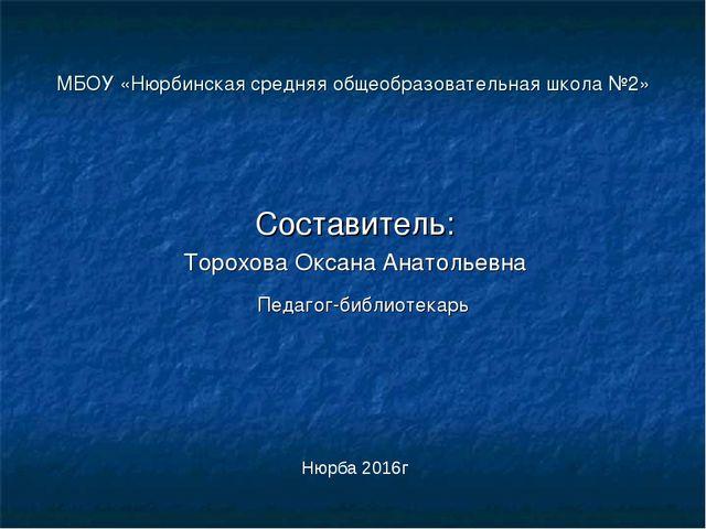 МБОУ «Нюрбинская средняя общеобразовательная школа №2» Составитель: Торохова...