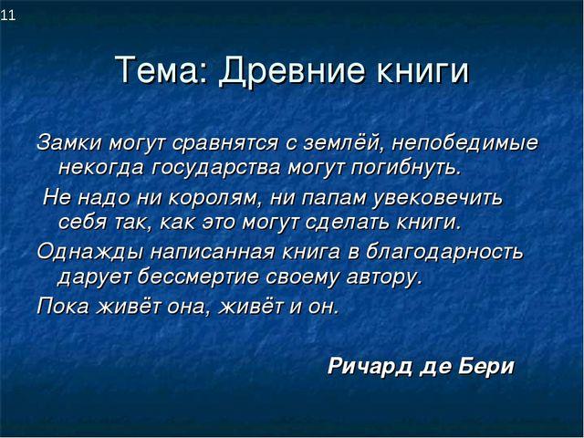 Тема: Древние книги Замки могут сравнятся с землёй, непобедимые некогда госуд...