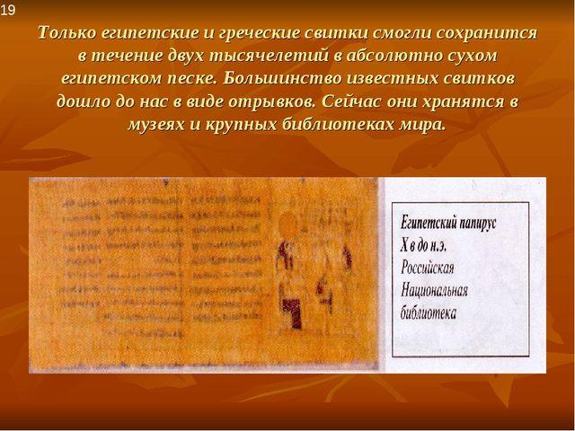 Только египетские и греческие свитки смогли сохранится в течение двух тысяче...