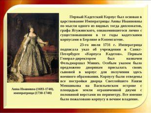 Первый Кадетский Корпус был основан в царствование Императрицы Анны Иоа