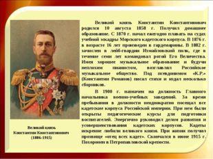 Великий князь Константин Константинович (1886-1915) Великий князь Константи