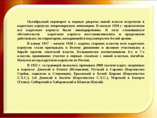 Октябрьский переворот и первые декреты новой власти встретили в кадетских к