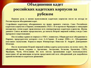 Объединения кадет российских кадетских корпусов за рубежом Важную роль в жи