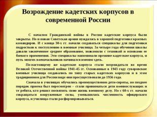 Возрождение кадетских корпусов в современной России  С началом Гражданской