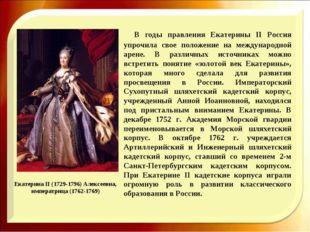 Екатерина II (1729-1796) Алексеевна, императрица (1762-1769)  В годы правлен