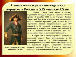 Становление и развитие кадетских корпусов в России в XIX –начале XX вв. Паве