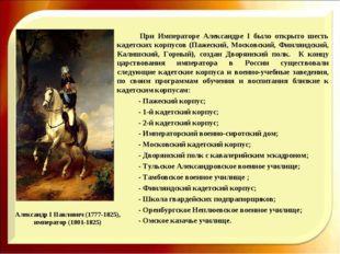 Александр I Павлович (1777-1825), император (1801-1825) При Императоре Алек