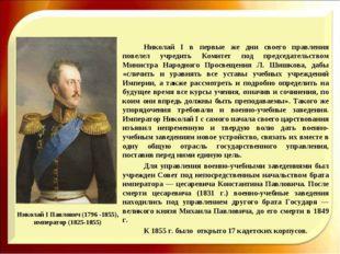 Николай I Павлович (1796 -1855), император (1825-1855)  Николай I в первы