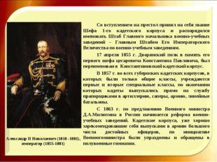 Александр II Николаевич (1818 -1881), император (1855-1881) Со вступлением