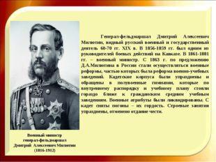 Военный министр генерал-фельдмаршал Дмитрий Алексеевич Милютин (1816-1912)