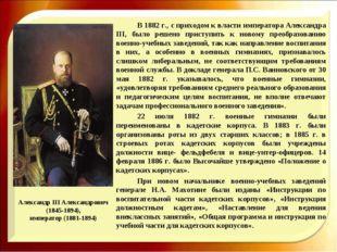 Александр III Александрович (1845-1894), император (1881-1894) В 1882 г., с