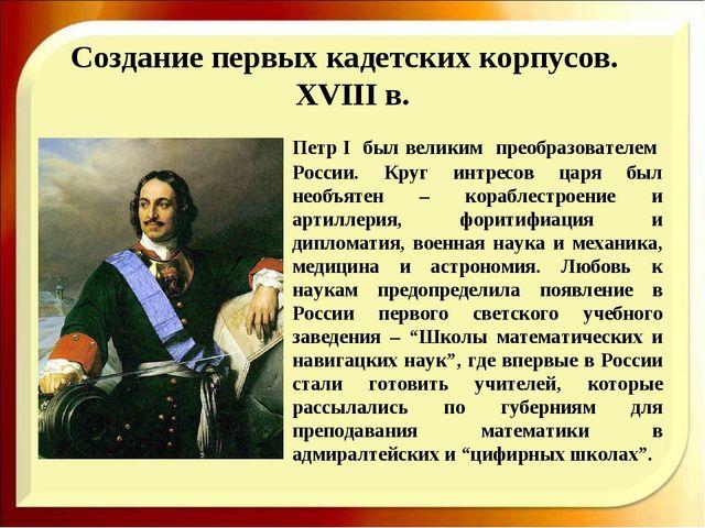 Создание первых кадетских корпусов. XVIII в. Петр I был великим преобразова...