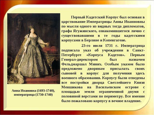 Первый Кадетский Корпус был основан в царствование Императрицы Анны Иоа...