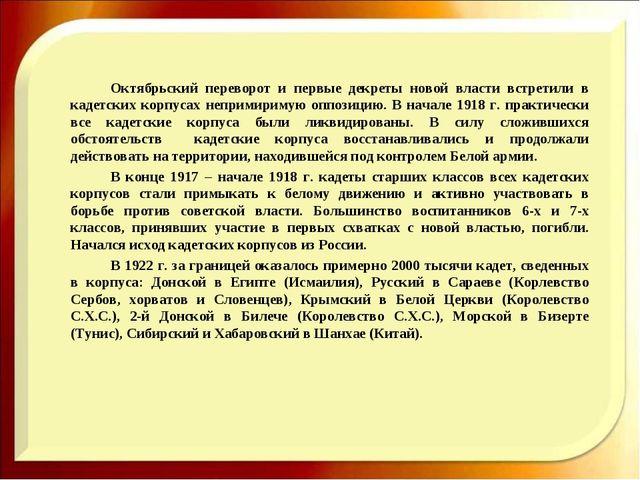 Октябрьский переворот и первые декреты новой власти встретили в кадетских к...