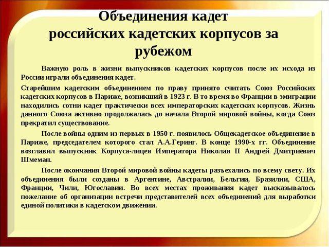 Объединения кадет российских кадетских корпусов за рубежом Важную роль в жи...