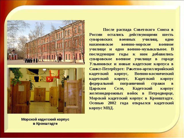 Морской кадетский корпус в Кронштадте  После распада Советского Союза в Рос...