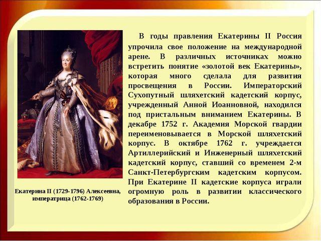 Екатерина II (1729-1796) Алексеевна, императрица (1762-1769)  В годы правлен...