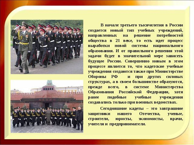 В начале третьего тысячелетия в России создается новый тип учебных учрежде...