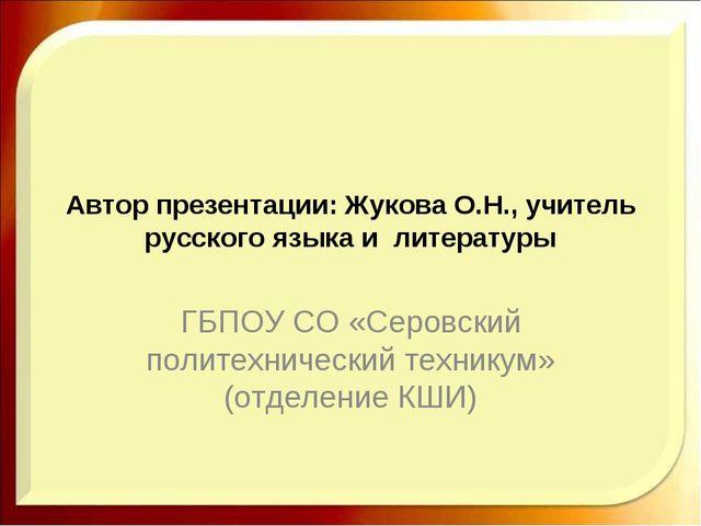 Автор презентации: Жукова О.Н., учитель русского языка и литературы ГБПОУ СО...