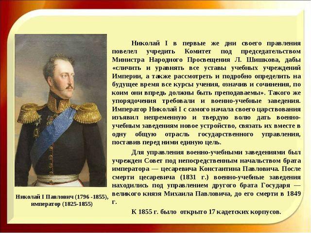 Николай I Павлович (1796 -1855), император (1825-1855)  Николай I в первы...